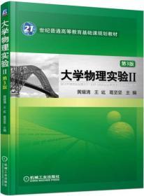 大学物理实验2(第3版)