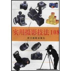 满29包邮 实用摄影技法1089787805365596 林路 浙江摄影出版社 1998年10月