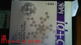 室内设计与装修 福建设计师专辑 2011/04