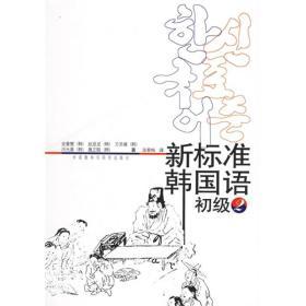 新标准韩国语初级下韩金重燮苗春梅外语教学与研究出版社9787560053882s