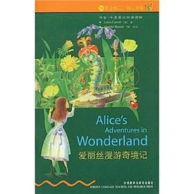 爱丽丝漫游奇境记/书虫.牛津英汉双语读物