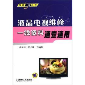 维修一线丛书:液晶电视维修一线资料速查速用
