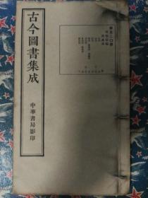 古今图书集成.禽虫典第五二0册