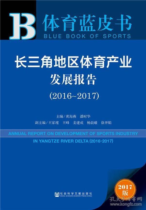 体育蓝皮书:长三角地区体育产业发展报告(2016-2017)