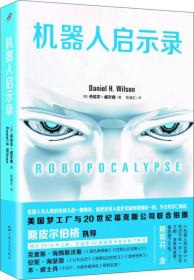 机器人启示录(精装)