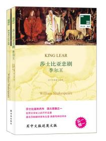 双语译林063 - 莎士比亚悲剧李尔王