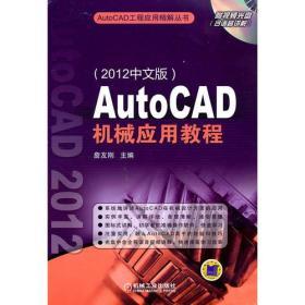 现货-AutoCAD工程应用精解丛书:AutoCAD机械应用教程:2012中文版
