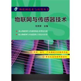 物联网技术与应用丛书:物联网与传感器技术