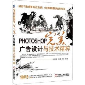 PHOTOSHOP完美广告设计与技术精粹