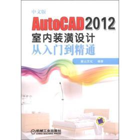 中文版AutoCAD 2012室内装潢设计从入门到精通