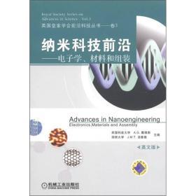 纳米科技前沿:电子学、材料和组装(英文版)