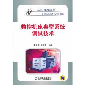 数控机床典型系统调试技术