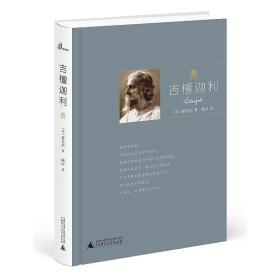 吉檀迦利 / 泰戈尔 著 闻中 译(签名版)