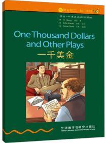一千美金(2级适合初2\初3年级)/书虫牛津英汉双语读物