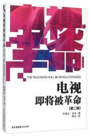 电视即将被革命(第二版)