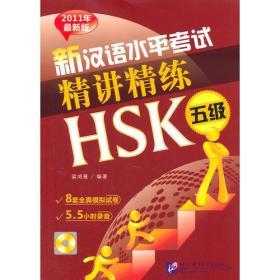 新汉语水平考试精讲精练 HSK 五级(2册)