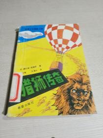 猎狮传奇(一版一印)