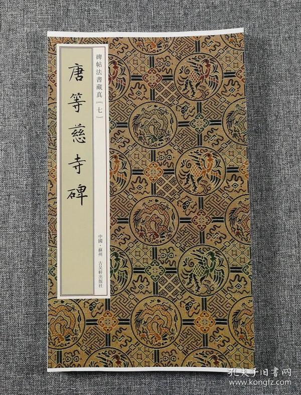 新书--碑帖法书藏真【七】:唐等慈寺碑
