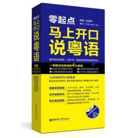 零起点·马上开口说粤语(附赠有声电子书及MP3下载)