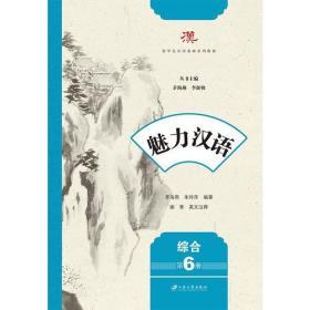 魅力汉语.综合. 第6册