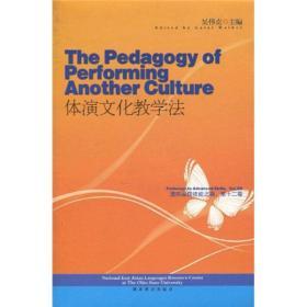 体演文化教学法