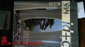 室内设计与装修 瑞士设计专辑 2011/11