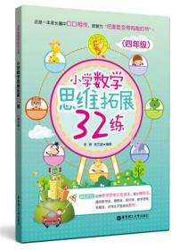 小学数学思维拓展32练(四年级)
