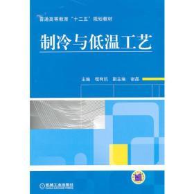 制冷与低温工艺(普通高等教育十二五规划教材)