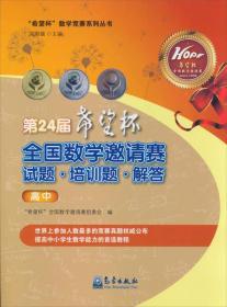 """""""希望杯""""数学竞赛系列丛书:第24届""""希望杯""""全国数学邀请赛试题·培训题·解答(高中)"""