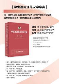 学生通用规范汉字字典