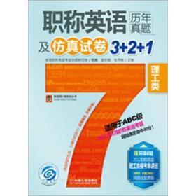 英语周计划系列丛书:职称英语历年真题及仿真试卷3+2+1 理工类(3年真题+2年模拟+1套网络视频课程)