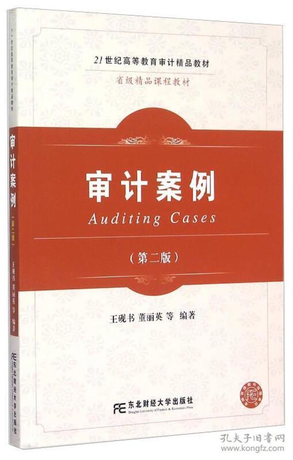 审计案例(第二版)