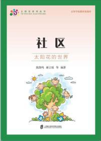 启智学校教材资源库:社区:太阳花的世界