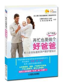 孕产期篇-再忙也要做个好爸爸-男人应该知道的孕产期护理知识