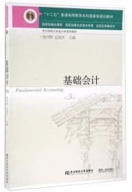 基础会计(第五版)