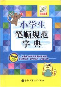 小学生笔顺规范字典(彩图版)