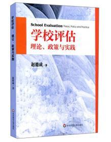 学校评估:理论、政策与实践