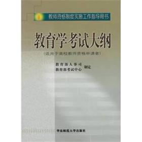 教育学考试大纲(适用于高校教师资格申请者)