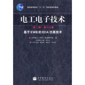 电工电子技术(第6分册基于EWB的EDA仿真技术) 崔建明  9787040243680 高等教育出版社