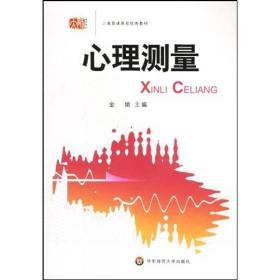 二手心理测量 金瑜 华东师范大学出版社9787561727324r
