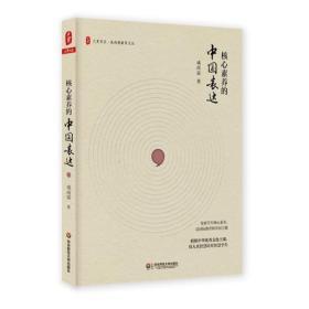 核心素养的中国表达 大夏书系·