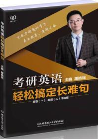 考研英语轻松搞定长难句 屠皓民 北京理工大学