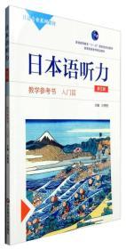 二手日本语听力教学参考书(入门篇)(第三版)沙秀程华东师范大学
