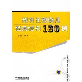 塑料注塑模具经典结构180例