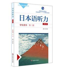 日本语听力学生用书·第三册(第三版)(含盘)