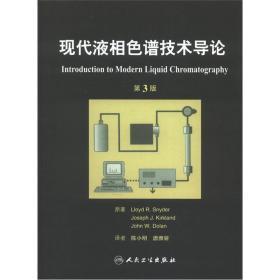 现代液相色谱技术导论