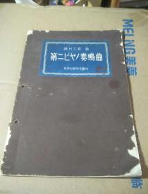 王云阶藏书《第二奏鸣曲》1943年出版