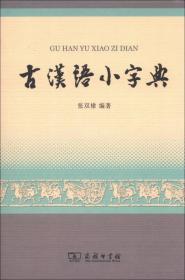 古汉语小字典