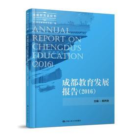 成都教育发展报告(2016)