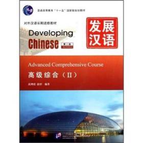 发展汉语 高级综合 Ⅱ 第二版